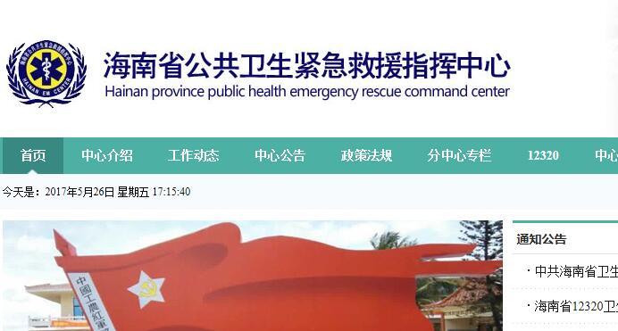 海南省公共卫生紧急指挥中心