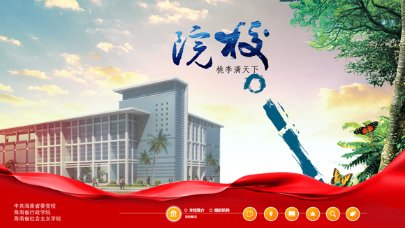 省委党校互动式多媒体展示系统